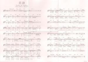 """Tackey & Tsubasa """"koi uta"""" sheet music."""