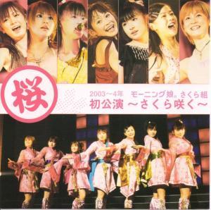 MM Sakuragumi concert DVD (cover scan)
