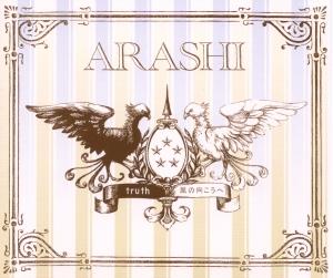 """Arashi """"truth/ Kaze no mukou"""" RE (cover scan)"""