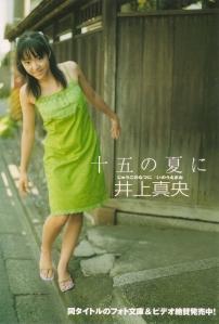 """Inoue Mao """"Juugo no natsu ni"""" (DVD insert scan)"""