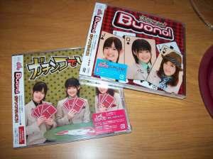 "Buono! ""Gachinko de ikou!"" LE CD & pv DVD single releases"