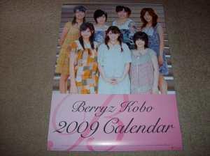 Berryz Koubou calendar 2009 (cover)