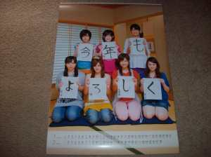 Berryz Koubou calendar 2009 January & February