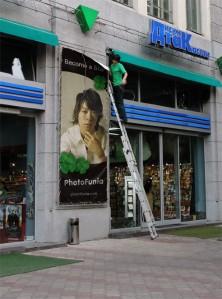 Shokun billboard