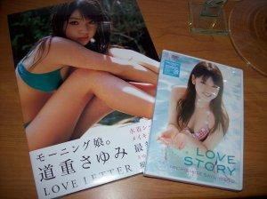 """Sayumin """"Love Letter"""" shashinshuu & """"Love Story"""" DVD in Guam."""