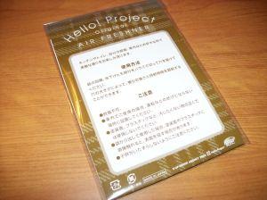 Natsuyaki Miyabi air freshener (back)