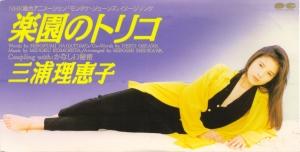 """Miura Rieko """"Rakuen no toriko"""" (cover scan)"""