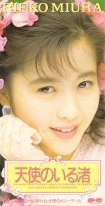 """Miura Rieko """"Tenshi no iru nagisa"""" (cover scan)"""