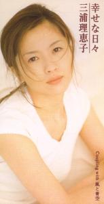 "Miura Rieko ""Shiawase na hibi"" single (cover scan)."