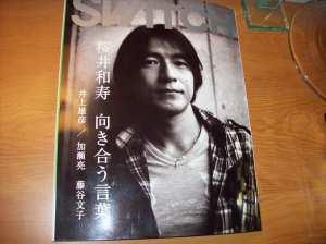 "Sakurai Kazutoshi in ""Switch"" magazine. ^ ^"