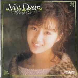 Sakai Noriko My Dear