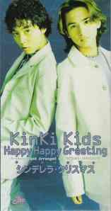 Kinki Kids Happy Happy Greeting