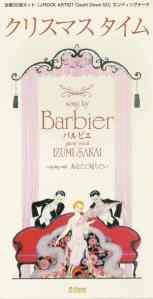 Barbier with Sakai Izumi Christmas Time
