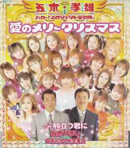 Itsuki Hiroshi Horiuchi Takao & Hello! Project Choir Ai no merry christmas