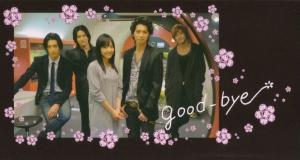 good-bye~♥