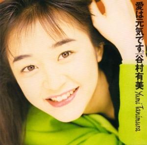 """Tanimura Yumi """"Ai wa genki desu"""" (album cover scan)."""