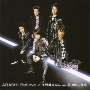 """Believe"" / ""Kumori nochi, kaisei"" LE type A  (cover scan)"