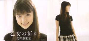 """Manoeri """"Otome no inori"""" first press type C (jacket scan)"""