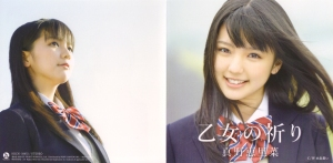 "Manoeri ""Otome no inori"" LE type A (outer jacket scan)"