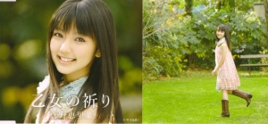 "Manoeri ""Otome no inori"" Type B (jacket scan)"