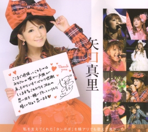 Yaguchi Mari (Scan0103)