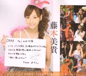 Fujimoto Miki (Scan0109)