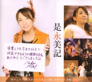 Korenaga Miki (Scan0120)