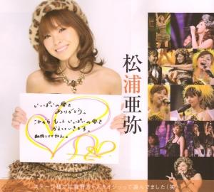 Matsuura Aya (Scan0117)