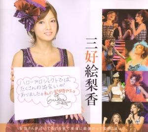 Miyoshi Erika (Scan0118)
