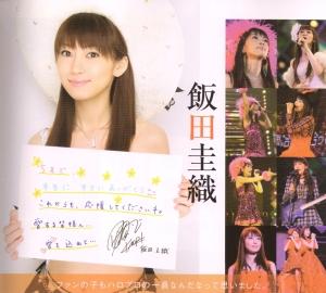 Iida Kaori (Scan0100)