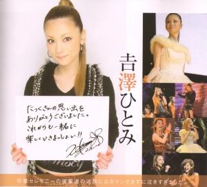 Yoshizawa Hitomi (Scan0104)