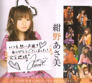 Konno Asami (Scan0108)