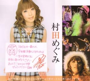 Murata Megumi (Scan0113)