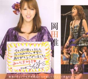Okada Yui (Scan0119)