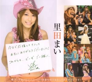 Satoda Mai (Scan0111)