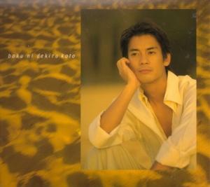 """Karasawa Toshiaki """"boku ni dekiru koto"""" (inner jacket scan)"""