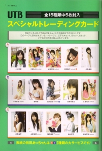 UTB photo card sets for June 2009