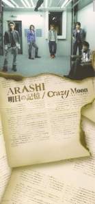 "Arashi ""Ashita no kioku""/ ""Crazy Moon~kimi wa muteki~"" RE (jacket scan)"
