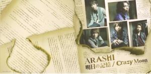 """Arashi """"Ashita no kioku""""/ """"Crazy Moon~kimi wa muteki~"""" Type 1 LE w/ DVD (jacket scan)"""