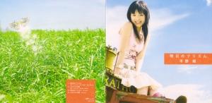 """Hirano Aya """"Ashita no prism"""" single (jacket scan)"""