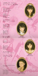 "S/mileage ""aMa no Jaku"" CD single (inner liner notes scan)"