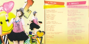 "Hirano Aya ""Riot Girl"" liner notes (scan)"