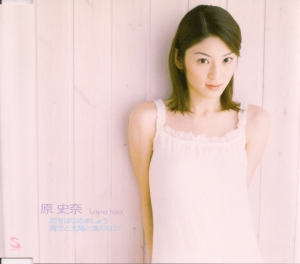 """Hara Fumina """"Koi wo hajimemashou""""/ """"Aozora to taiyou to kaze no naka"""" CD single (cover scan)"""