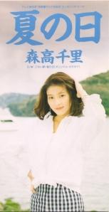 """Moritaka Chisato """"Natsu no hi"""" CD single (cover scan)"""