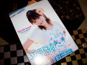 """Hirano Aya """"Girlfriend"""" shashinshuu"""