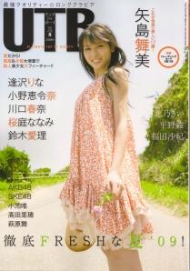 Covergirl Yajima Maimi *sparkles*/ UTB Vol.192 Aug. 2009