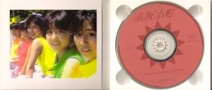 Akasaka★Komachi (album scan)