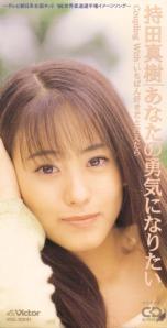 """Mochida Maki """"Anata no yuuki ni naritai"""" CD single (cover scan)"""