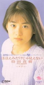"Mochida Maki ""Hohoemi dakeja mienai"" CD single (cover scan)"