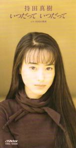 "Mochida Maki ""Itsudatte Itsudatte"" CD single (cover scan)"